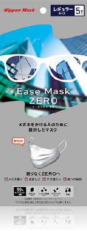 マスク イーズ